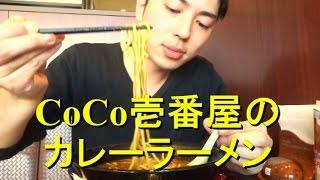 店舗限定CoCo壱番屋でカレーラーメンを食すJapaneseCurryRamen[ramenotaku]IKKOSFILMS
