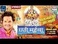 Chhathi Maiya | Khesari Lal Yadav | छठी  मईया