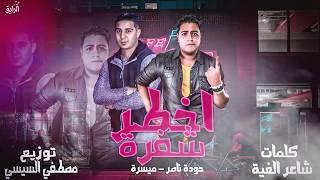 مهرجان اخطر شفرة (حودة ناصر...ميسرة) تحميل MP3