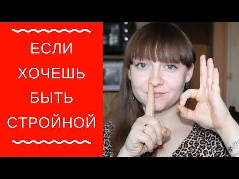 10 ЛАЙФХАКОВ для тех, кто ХУДЕЕТ / СОВЕТЫ и СЕКРЕТЫ