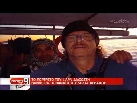 Δημοσία δαπάνη η κηδεία του ήρωα της τραγωδίας στο Μάτι, Κ. Αρβανίτη | 11/08/2019 | ΕΡΤ