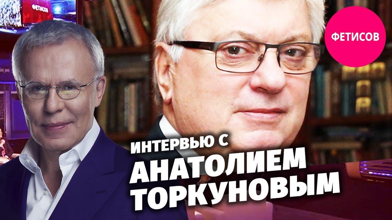 Анатолий Торкунов в авторском ток-шоу Вячеслава Фетисова