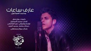 اغاني حصرية محمد اسماعيل تحميل MP3