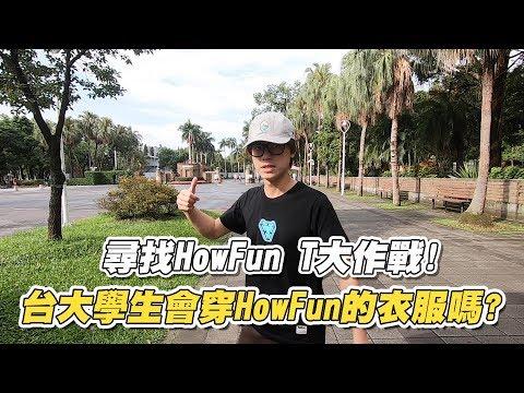 HowFun / 台大學生們會穿HowFun的衣服嗎?