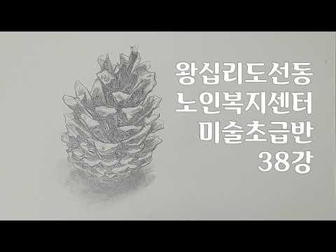 미술기초 38강(2021) width=