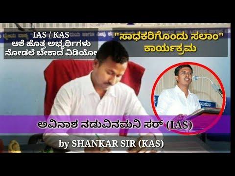 IAS / KAS ಆಗುವ ಕನಸು ಕಾಣತ್ತಿರುವ ವಿದ್ಯಾರ್ಥಿಗಳು ನೋಡಲೆ ಬೇಕಾದ ವಿಡಿಯೋ || ಸಾಧಕರಿಗೊಂದು ಸಲಾಮ || SHANKAR SIR