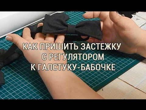 Как пришить застежку с регулятором к галстуку бабочке