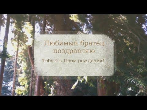 Поздравление с днем рождения двоюродному брату. super-pozdravlenie.ru