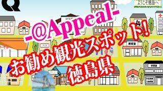 徳島県観光スポット!アットアピール