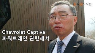 [오토다이어리] 2016 쉐보레 캡티바 파워트레인 관련 인터뷰