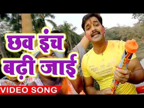 Download Superhit होली गीत 2017 - Pawan Singh - Chhaw Inch Badhi - Hero Ke Holi - Bhojpuri Holi Songs HD Video