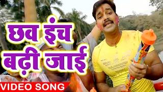 Superhit होली गीत 2017 - Pawan Singh - Chhaw Inch Badhi - Hero Ke Holi - Bhojpuri Holi Songs
