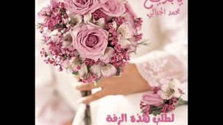 زفة يا بديع _ محمد الجبالي تحميل MP3