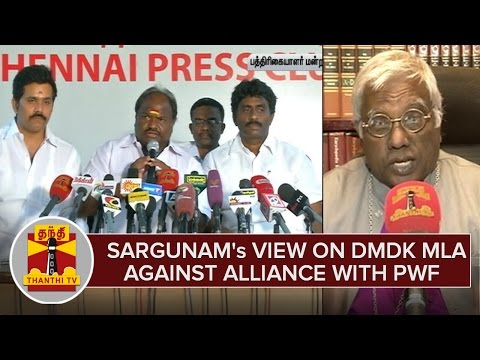 S-R-Sargunams-View-On-DMDK-MLAs-District-Secretaries-against-alliance-with-PWF