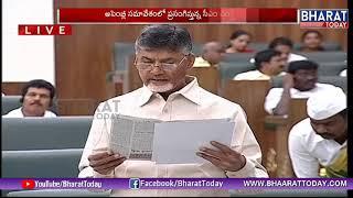 AP CM Chandrababu Speech On e-Pragathi, Digital AP And Mobile Usage @ AP Assembly