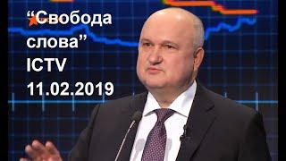Ігор Смешко про загрози на виборах-2019. ICTV. 11.02.2019 р.
