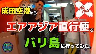 成田空港からエアアジア直行便でバリ島に行ってみた。NaritatoDenpasarbyIndonesiaAirAsiaX.TokyokeBaridenganAirAsiaX.