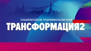 19-20 февраля, Трансформация2. Вячеслав Ушенин.