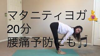 20mins Yoga —Maternity 妊婦さん・腰痛の方へ