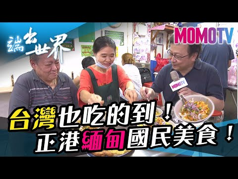 台灣也吃的到!正港緬甸國民美食!《端出世界》完整版