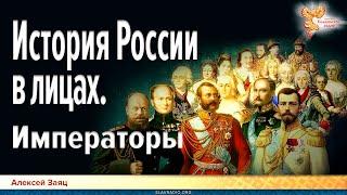 История России в лицах. Императоры. Алексей Заяц фото
