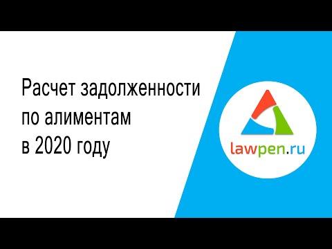 Расчет задолженности по алиментам в 2020 году