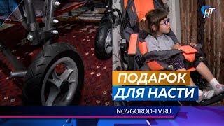 Организаторы «Пробега доброты» вручили специальную коляску ее новой хозяйке Насте