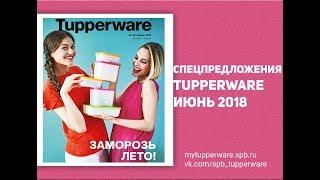Спецпредложения Tupperware июнь 2018