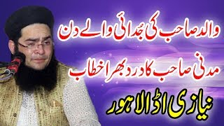 Very Emotional Speech On Father Death By Molana Nasir Madni | 21 April 2019