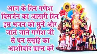 gratis download video - गणेश विसर्जन का आखरी दिन इस भजन को सुनें और जाते जाते गणेश जी से धन समृद्धि का आशीर्वाद प्राप्त करें