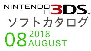 ニンテンドー3DSソフトカタログ2018.08
