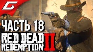 RED DEAD REDEMPTION 2 ➤ Прохождение #18 ➤ ВСАДНИКИ, АПОКАЛИПСИСЫ