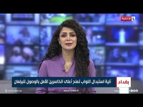 شاهد بالفيديو.. الكاظمي يؤكد ان الانتخابات نزيهة ويدعو النواب الجددللاستفادة من تجارب الماضي ملفات اخرى في نشرة الـ2