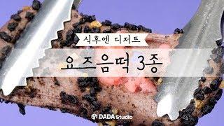 [다다푸드] 빵보다 더 맛있어, 요즈음 떡 3종