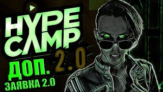 Заявка 2.0 на Hype Camp 2.0 / Продолжение моего Упорства / Дополнительная Заявка на Хайп Кемп