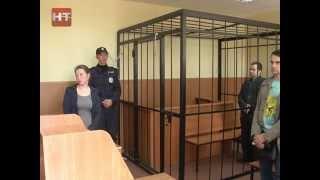 Новгородский районный суд вынес приговор фигурантам, так называемого