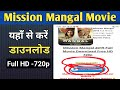 How to download mission mangal movie full HD,