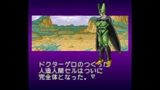 (1/3) ドラゴンボールZ 超武闘伝2 「恐怖!!! セルゲーム!!!」