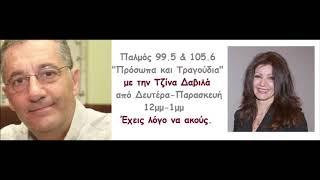 Στέλιος Στυλιανίδης-Τζίνα Δαβιλά-Παλμός 99.5 (λέπτό 30′ η συνέντευξη)