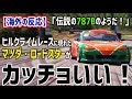【海外の反応】ヒルクライムレースに現れたマツダ・ロードスターの走りがカッコいい!