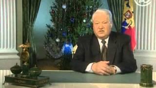 Поздравление Б.Н. Ельцина и В.В. Путина с новым 2000 годом