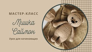 Мастер-класс по вязанию игрушки Мишка Саймон Ч3/Crochet Toy Tutorial Bear Simon By NellyHandmade P3