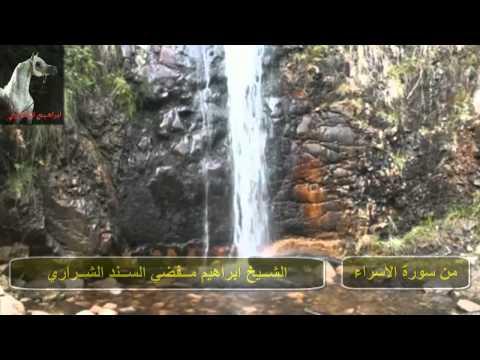 ابراهيم مفضي الشراري – من سورة الاسراء