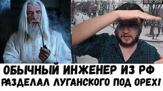 ПРОСТОЙ ИНЖЕНЕР ИЗ РФ РАЗДЕЛАЛ ЛУГАНСКОГО ПОД ОРЕХ!