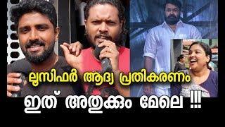 മരണ മാസ്സ് പടം | Lucifer Malayalam Movie First Show Audience Resoinse/Review | Mohanlal, Prithviraj