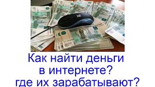 Как найти деньги в интернете, где зарабатывают деньги?