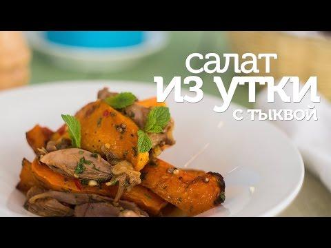 Салат из утки с тыквой / рецепт вкусного салата с уткой [Patee. Рецепты]