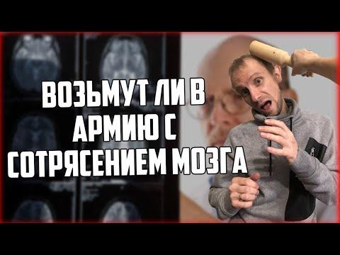 Возьмут ли в армию с сотрясением | черепно мозговой травмой?