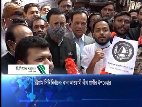 চট্টগ্রাম সিটি নির্বাচন: কাল আওয়ামী লীগ প্রার্থীর ইশতেহার