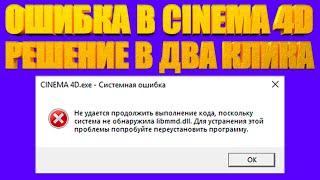 CINEMA 4D - ОШИБКА libmmd.dll - РЕШЕНИЕ В ДВА КЛИКА